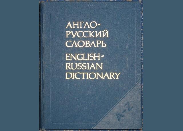 Russian Dictionaries