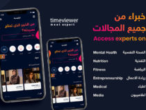 Timeviewer – you can meet experts from anywhere, anytime